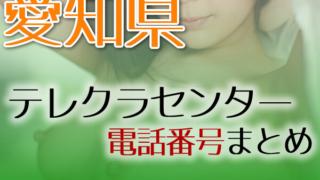 愛知県テレクラセンター電話番号まとめ