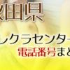 秋田県テレクラセンター電話番号まとめ