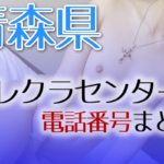 青森県テレクラセンター電話番号まとめ