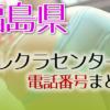 福島県テレクラセンター電話番号まとめ