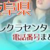 岐阜県テレクラセンター電話番号まとめ