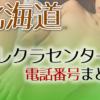 北海道テレクラセンター電話番号まとめ