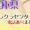 兵庫県テレクラセンター電話番号まとめ