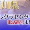 香川県テレクラセンター電話番号まとめ