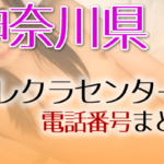 神奈川県テレクラセンター電話番号まとめ