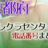 京都府テレクラセンター電話番号まとめ