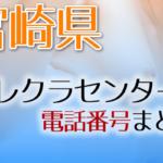 宮崎県テレクラセンター電話番号まとめ