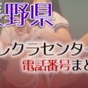 長野県テレクラセンター電話番号まとめ
