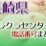 長崎県テレクラセンター電話番号まとめ