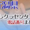 新潟県テレクラセンター電話番号まとめ