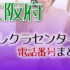大阪府テレクラセンター電話番号まとめ