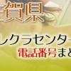 佐賀県テレクラセンター電話番号まとめ