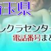 埼玉県テレクラセンター電話番号まとめ