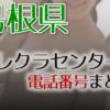 島根県テレクラセンター電話番号まとめ
