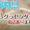 静岡県テレクラセンター電話番号まとめ