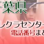 千葉県テレクラセンター電話番号まとめ
