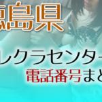 徳島県テレクラセンター電話番号まとめ