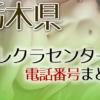 栃木県テレクラセンター電話番号まとめ