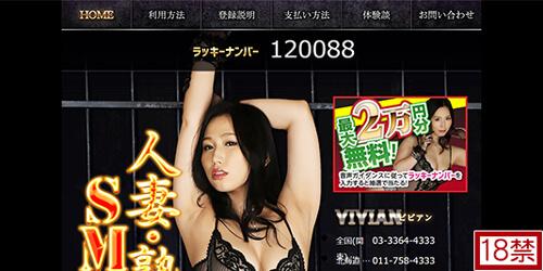 ビビアン(Vivian)