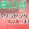和歌山県テレクラセンター電話番号まとめ